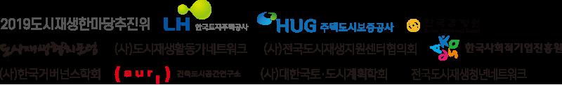 2019도시재생한마당추진위, LH 한국토지주택공사, HUG 주택도시보증공사, 한국감정원